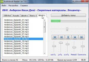 программа для чтения аудиокниг на компьютере - фото 3